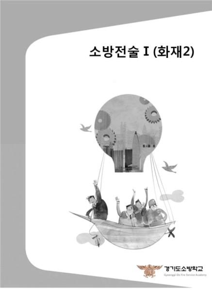 2014년 소방전술 I_화재2 (경기도소방학교)