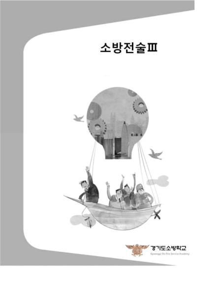 2014년 소방전술 Ⅲ (경기도소방학교)