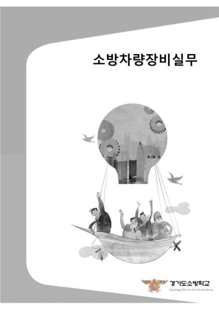 2014년 소방차량장비실무 (경기도소방학교)