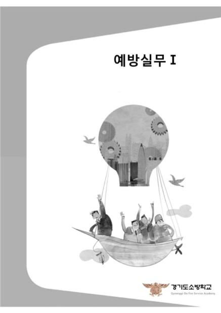 2014년 예방실무Ⅰ (경기도소방학교)