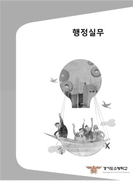2014년 행정실무 (경기도소방학교)