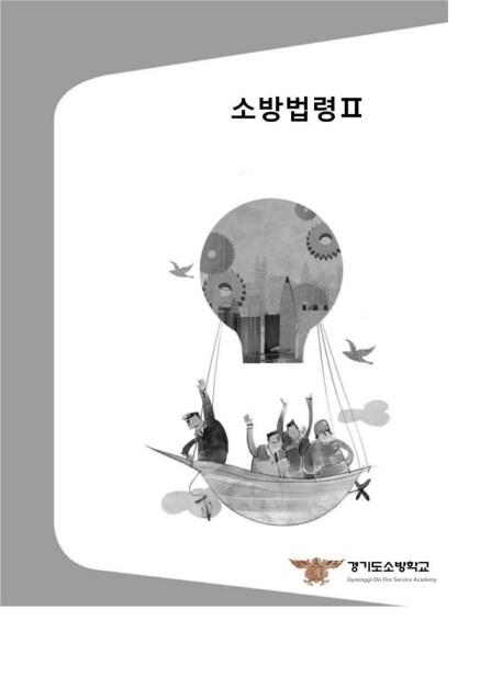 2014년 소방법령Ⅱ (경기도소방학교)