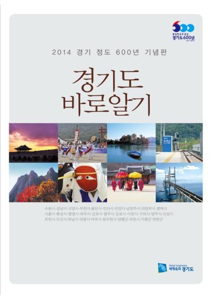 경기도 바로알기 (2014년)