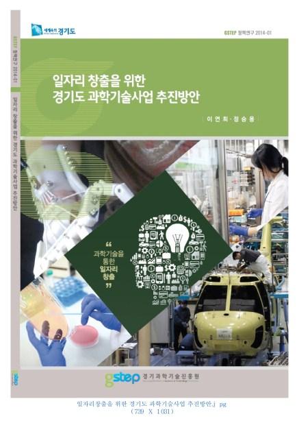일자리 창출을 위한 경기도 과학기술사업 추진방안