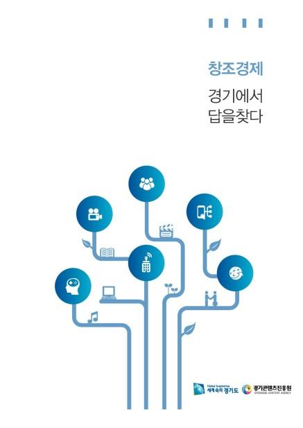 경기콘텐츠진흥원 홍보브로슈어(국문)