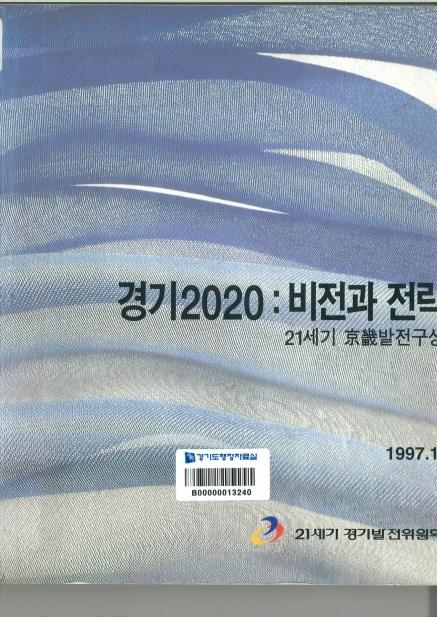 경기2020 비전과 전략 (1997.1월)