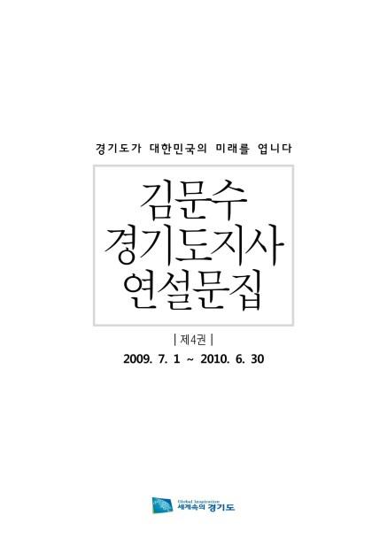 김문수 경기도지사 연설문집 제4권 2009~2010