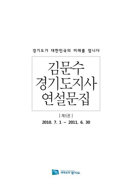 김문수 경기도지사 연설문집 제5권 2010~2011