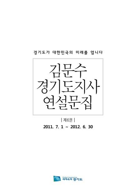 김문수 경기도지사 연설문집 제6권 2011~2012