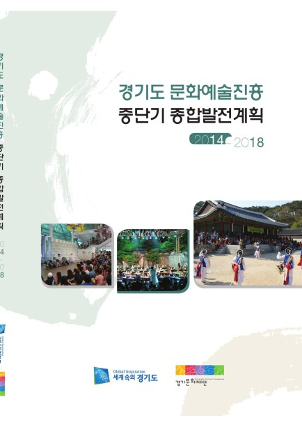경기도 문화예술진흥 중단기 종합발전계획 2014~2018