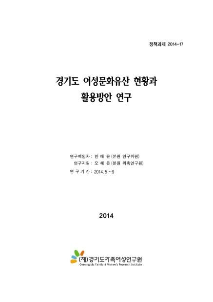 경기도 여성문화유산 현황과 활용방안 연구