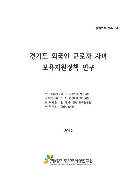 경기도 외국인 근로자 자녀 보육지원 정책 연구