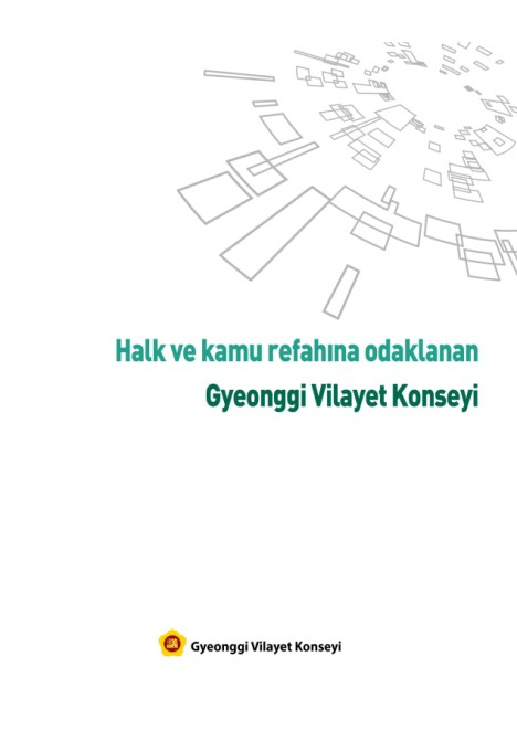홍보책자(터키)