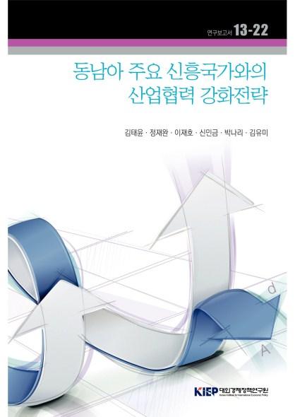 동남아 주요 신흥국가와의 산업협력 강화전략