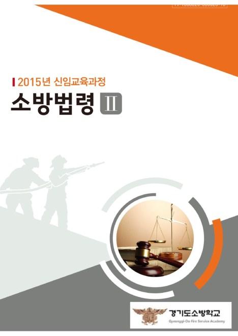 소방법령 Ⅱ(2015 소방학교 공통교재)
