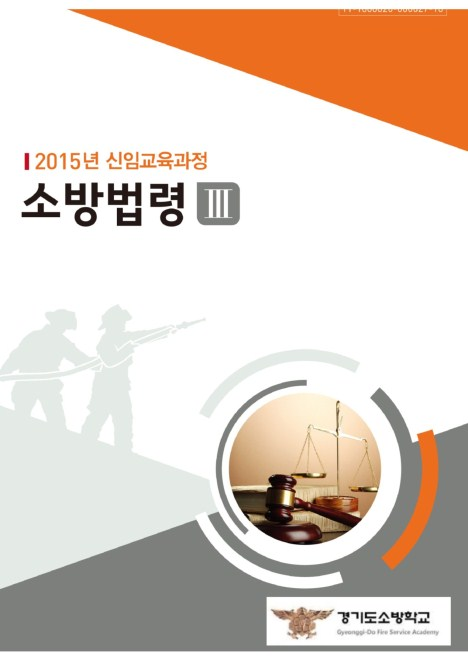 소방법령 Ⅲ (2015 소방학교 공통교재)