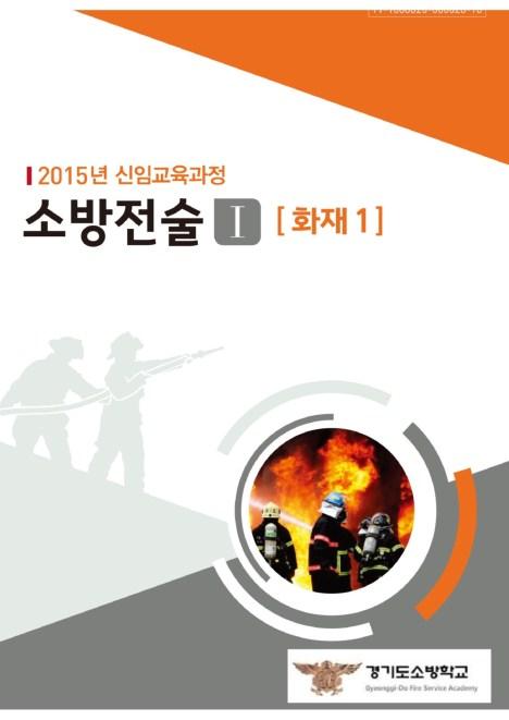 소방전술Ⅰ-화재 1 (2015 소방학교 공통교재)
