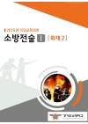소방전술Ⅰ - 화재 2 (2015 소방학교 공통교재)