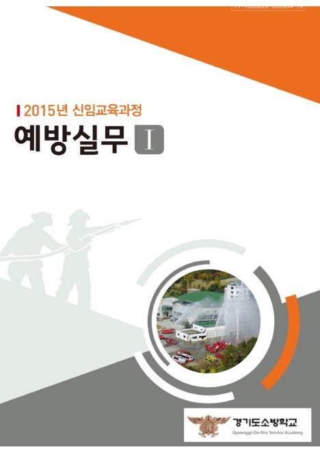 예방실무Ⅰ (2015 소방학교 공통교재)