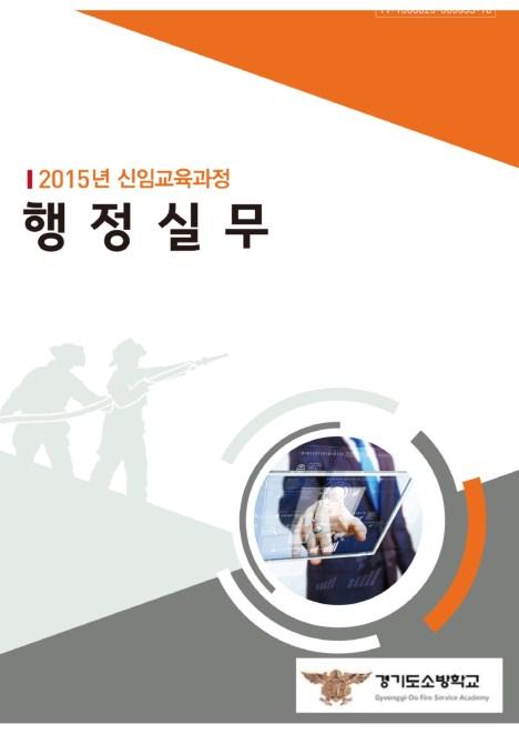 행정실무 (2015 소방학교 공통교재)