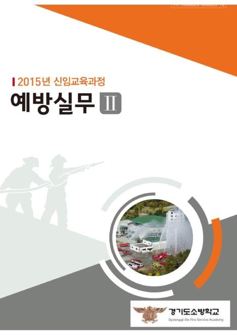 예방실무 Ⅱ (2015 소방학교 공통교재)