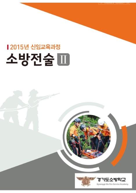소방전술 Ⅱ (2015 소방학교 공통교재)