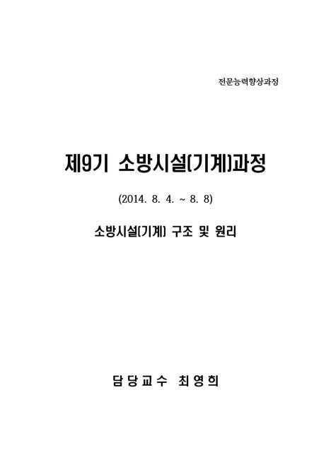 소방시설 기계과정 (2015 소방학교 교재)