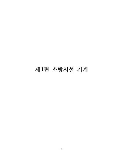 소방시설 점검 실무과정(일반인)(2015 소방학교 교재)