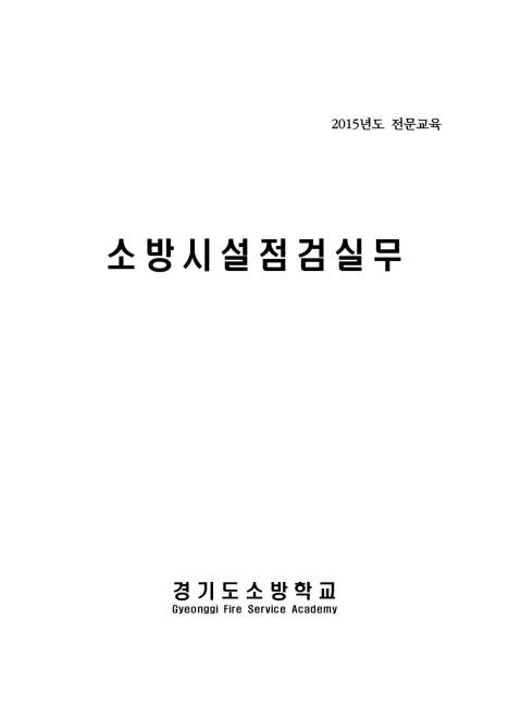 소방시설 점검 실무과정 (2015 소방학교 교재)