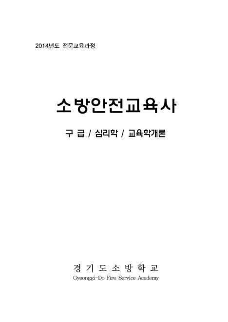 소방안전교육사Ⅰ (2015 소방학교 교재)