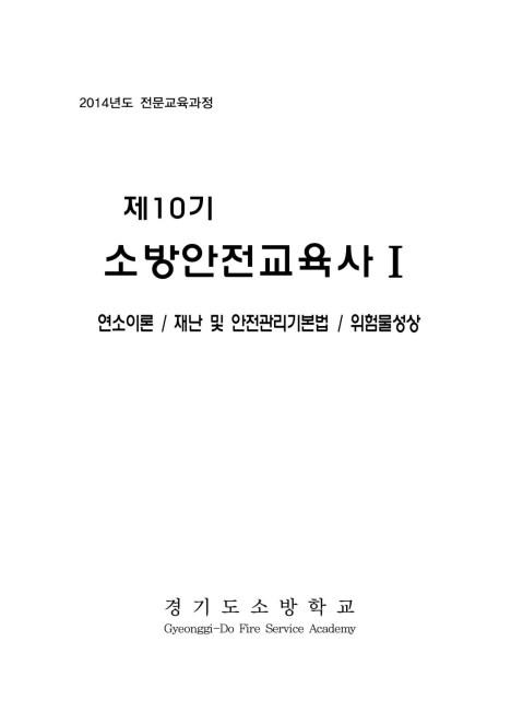 소방안전교육사 Ⅱ (2015 소방학교 교재)