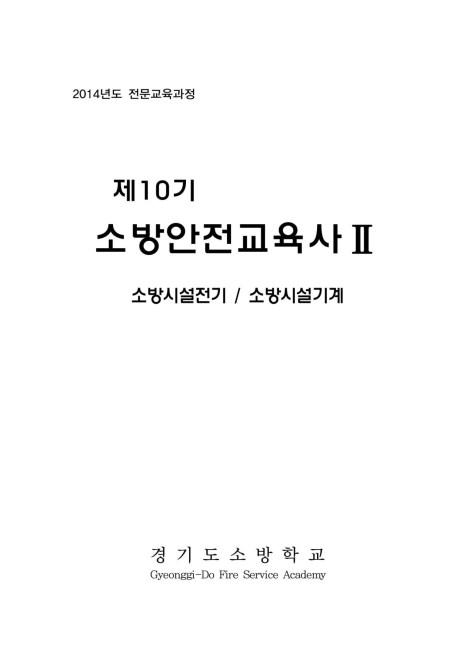소방안전교육사 Ⅲ (2015 소방학교 교재)