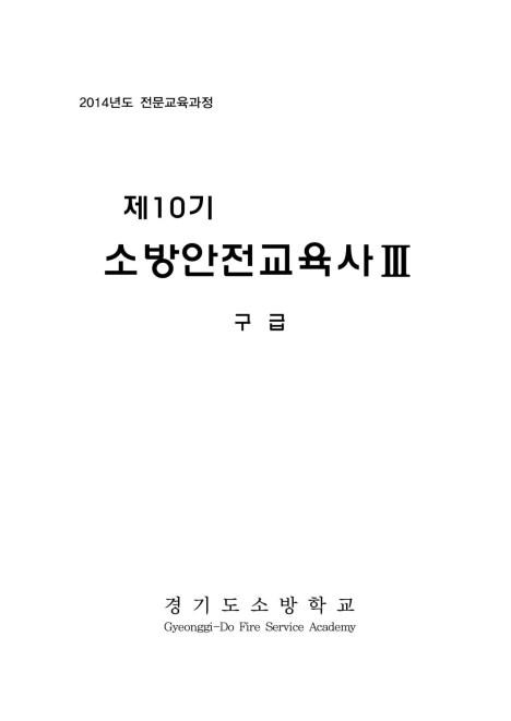 소방안전교육사 Ⅳ (2015 소방학교 교재)