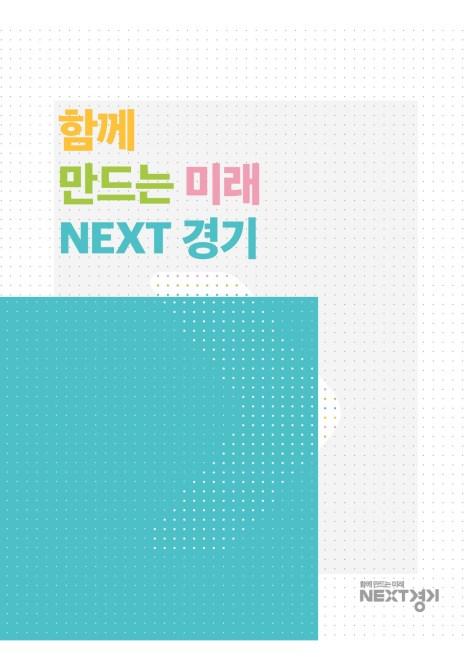 2015년 경기도 종합홍보책자(국문판)