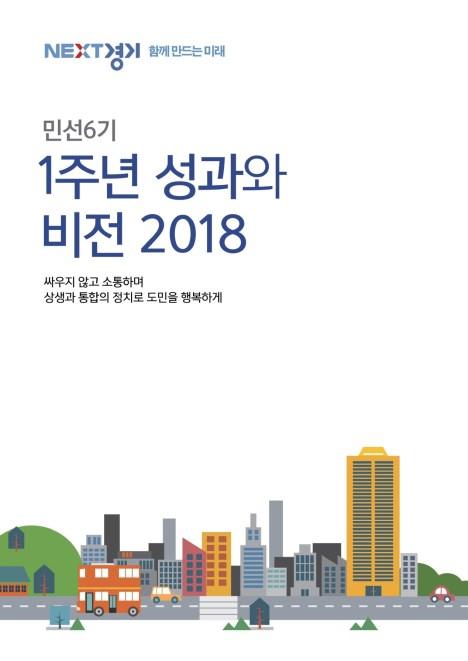 민선6기 1주년 성과와 비전 2018