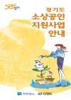 경기도 소상공인 지원사업 안내