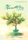 2014 경기도 소상공인 힐링프로젝트 사례집 Ⅰ
