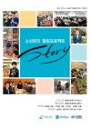 2014 경기도 소상공인 힐링프로젝트 사례집 Ⅱ