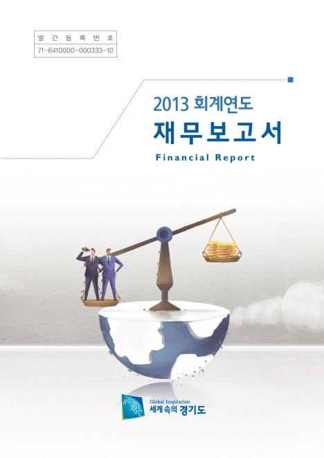 2013회계연도 재무보고서