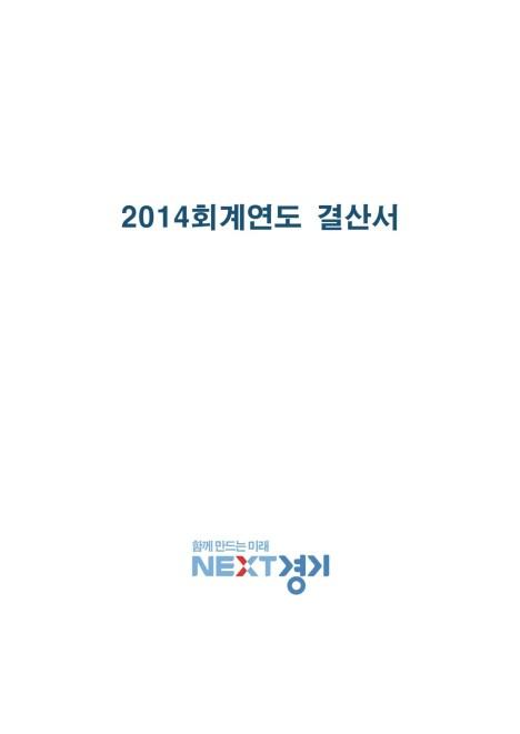 2014회계연도 결산서