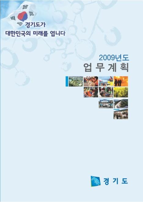 2009년 도정계획