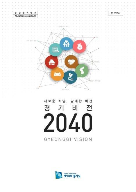 경기비전 2040 연구용역 본보고서