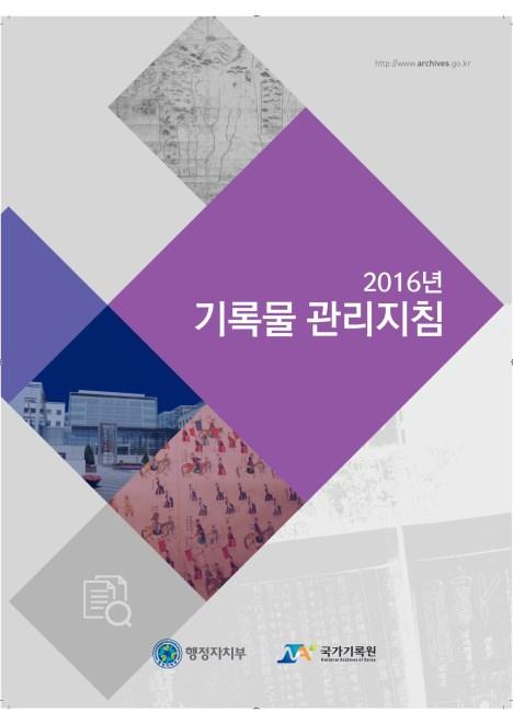 2016년도 기록물 관리지침