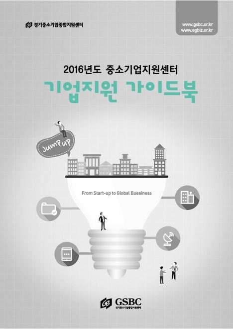 경기중소기업종합지원센터 지원사업 가이드북