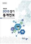 제55회 2015경기통계연보