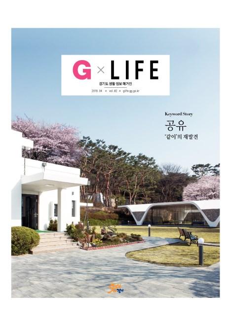 G Life 2016년 4월호