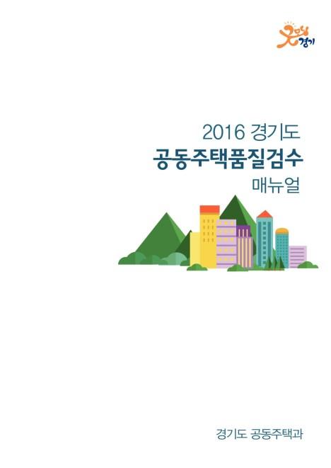 2016 경기도 공동주택품질검수 매뉴얼