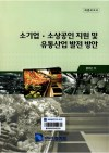 소기업.소상공인 지원및 유통산업 발전 방안