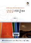 삼남길.의주길 연구