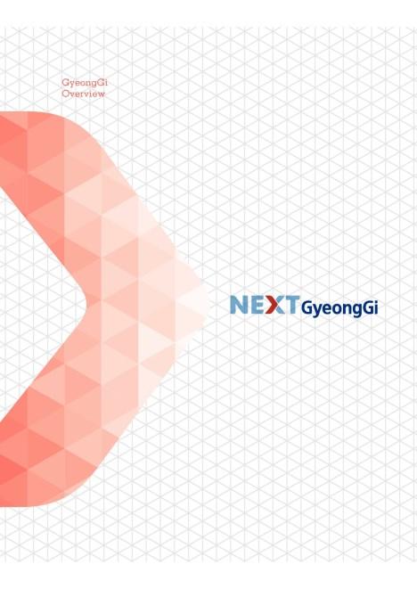 2016년 경기도종합홍보책자(중문)